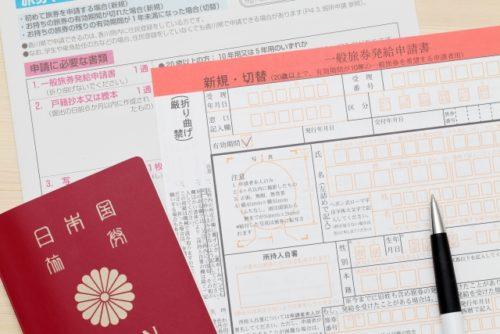 パスポートの申請 書類は何がいる?