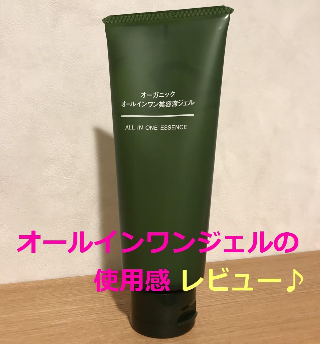 無印良品の美容液 敏感肌用薬用美白美容液を使ったクチコミ