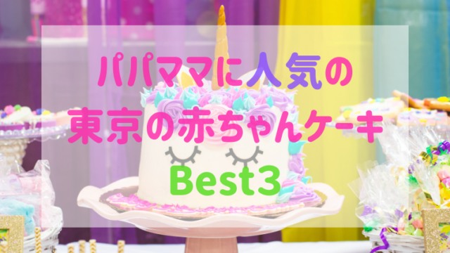 赤ちゃんのケーキを東京で買うには?ファーストバースディの一押し店ベスト3☆