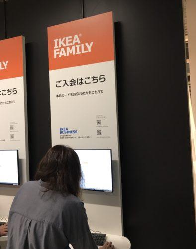IKEA長久手の会員登録はどうやるの?