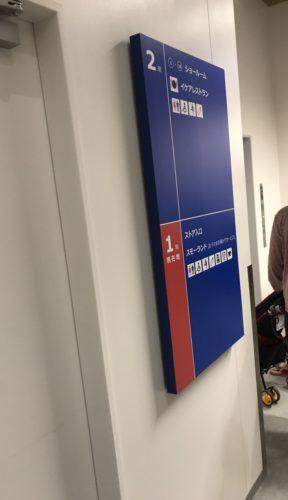 IKEA長久手 2Fに上がるエレベータ