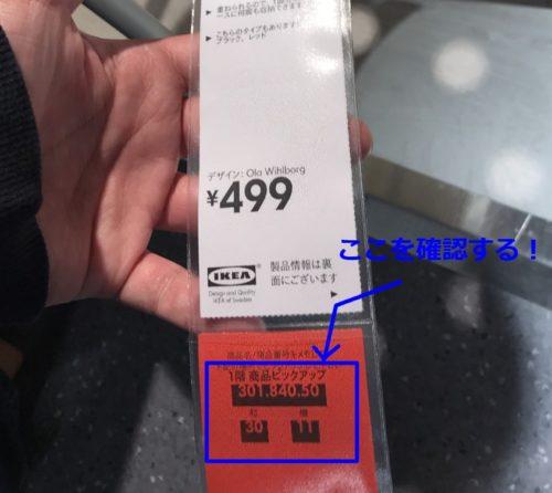 IKEAの商品番号