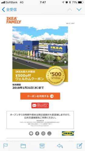 IKEA長久手のファミリークーポン