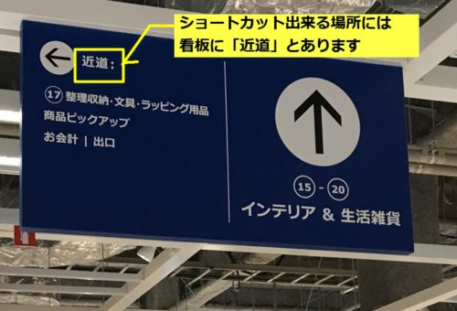 看板の近道という表記