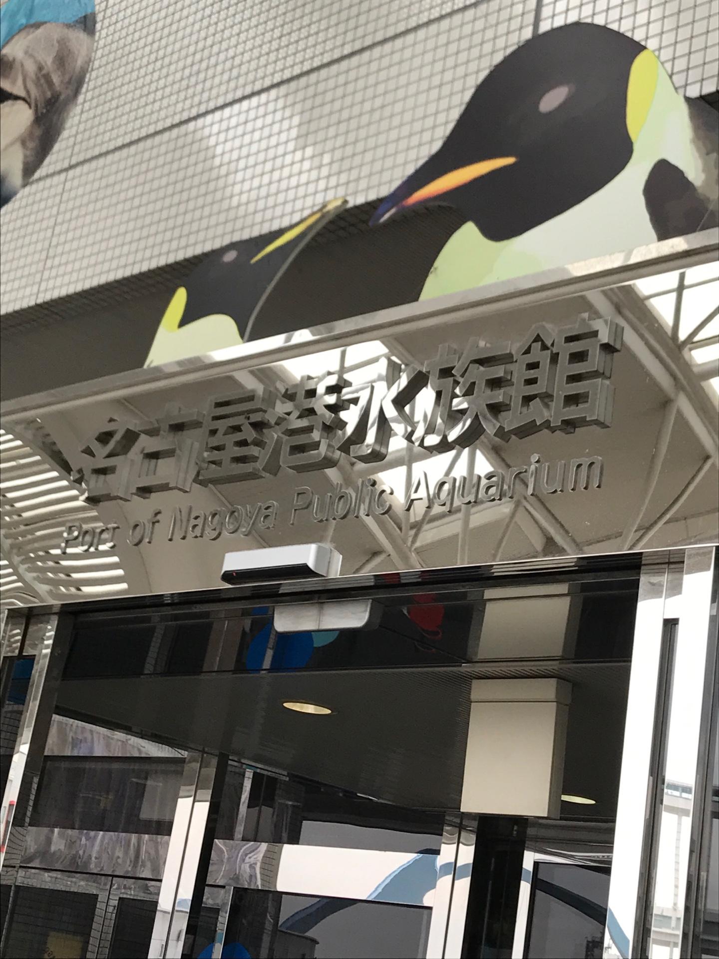 名古屋港水族館の駐車場
