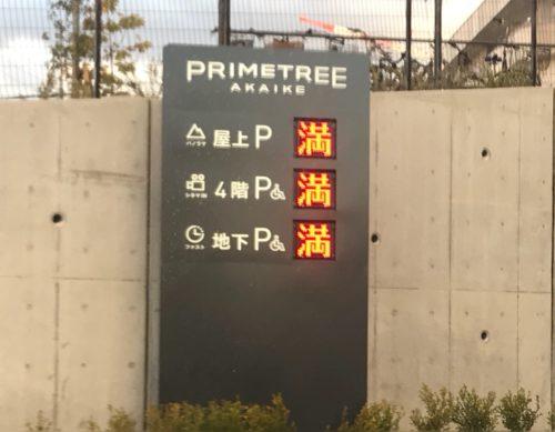 プライムツリー赤池の駐車場は?