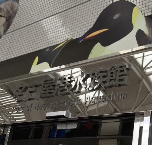 名古屋港水族館のチケットはどこで買える?
