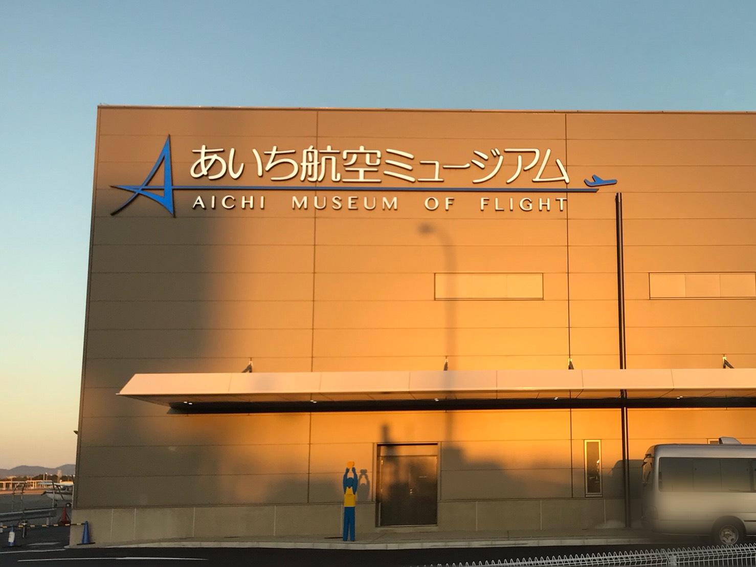 あいち航空ミュージアムの混雑は?再入場やおすすめのスポットについてもご紹介!