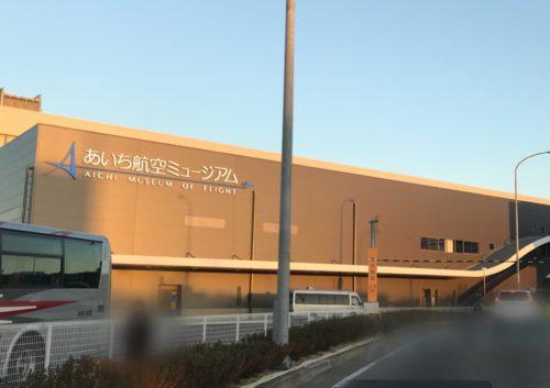 あいち航空ミュージアムの割引について詳しくご紹介!