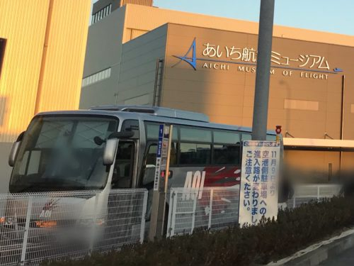 あいち航空ミュージアムにバスで行く場所について詳しくご紹介!