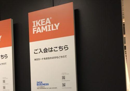 IKEA長久手のファミリーメンバーについての詳しい内容はこれ!