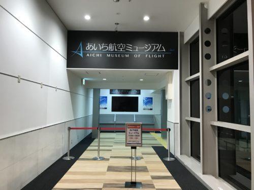 あいち航空ミュージアムの混雑状況は?再入場についても!