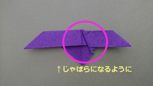 コウモリの折り方6