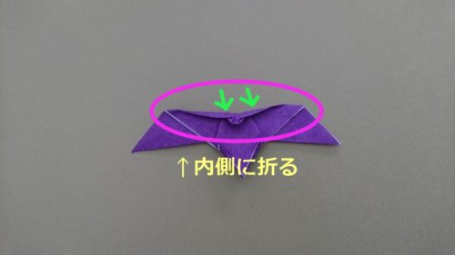 コウモリの折り方10