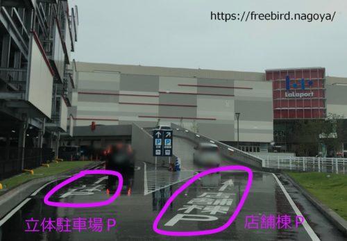 ららぽーと名古屋の駐車場