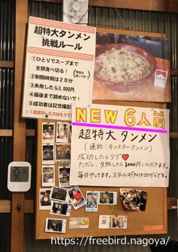 岐阜タンメンで大食い