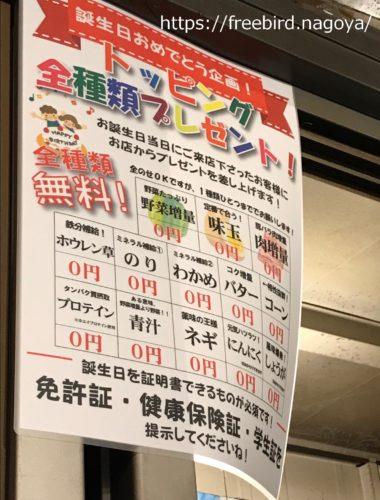 岐阜タンメン キャンペーン