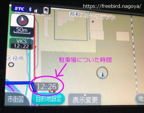 らぽーと名古屋への行き方