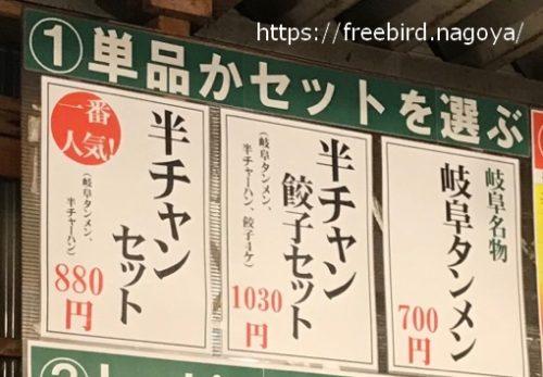 岐阜タンメン 注文方法