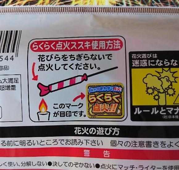 花火の手持ち 点火の正しい方法とは?