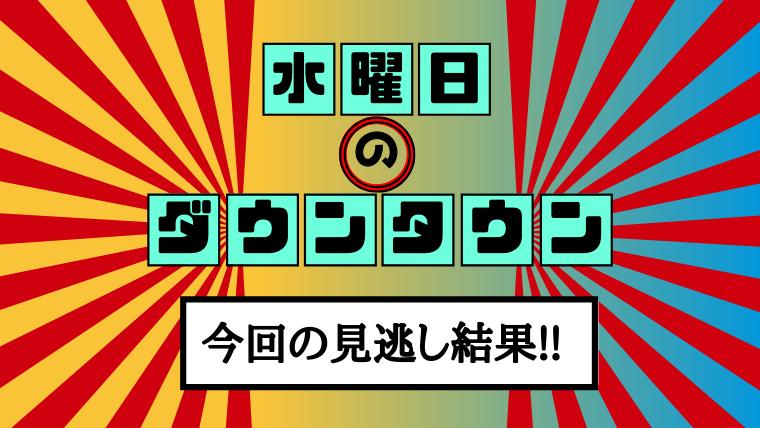 5/15水曜日のダウンタウン見逃し内容!