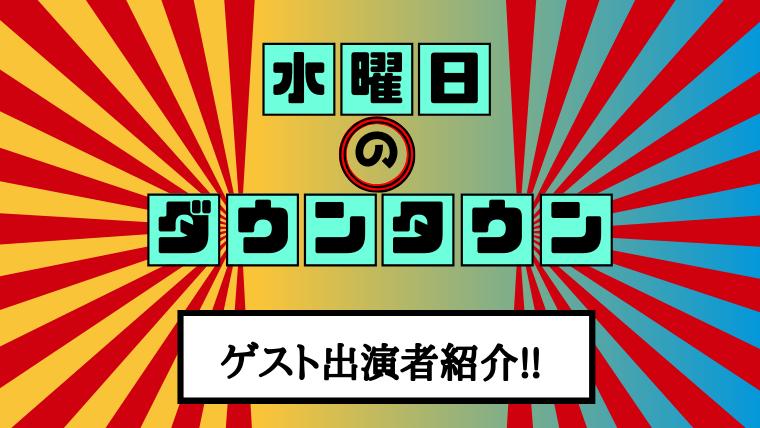 5/8水曜日のダウンタウン 出演者の紹介!