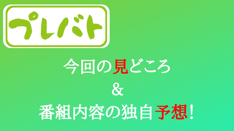 プレバト5月16日は3時間SP!A.B.C-Z河合は特待生昇格なるか?新企画も!