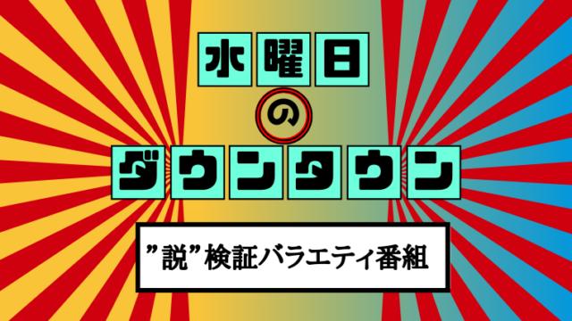 水曜日のダウンタウン☆ナダル性格悪すぎ&キャイ~ンの電流生活!6/5放送ネタバレ