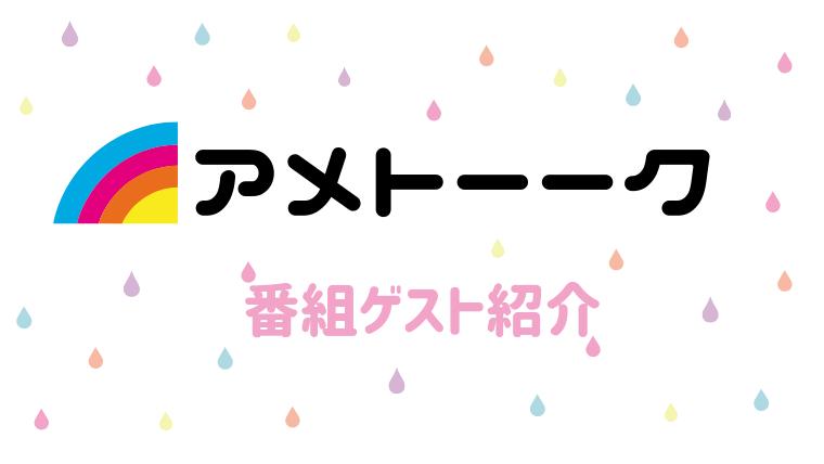 7月25日アメトークのゲスト出演者の紹介!