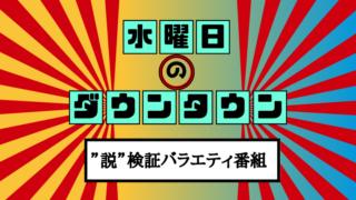 水曜日のダウンタウン☆東大王と大食いクイズ&ファンから逃走中!7/31放送ネタバレ