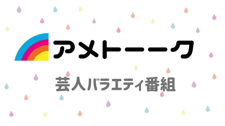 アメトークもっと売れたい芸人☆アルピー平子が因縁の出演!8/8放送ネタバレ