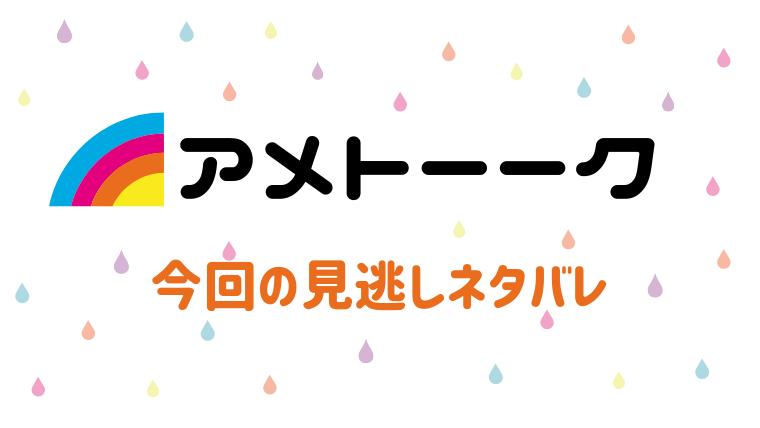 アメトーク8月8日のネタバレ放送内容!