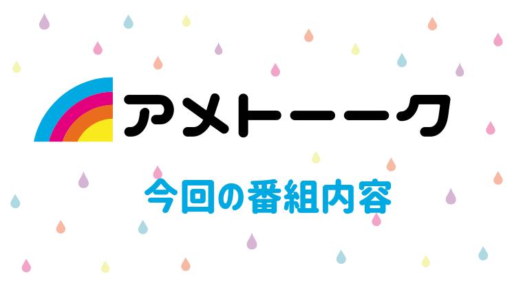 アメトーク8月8日の見どころ☆アルピー平子の出禁の真相は?