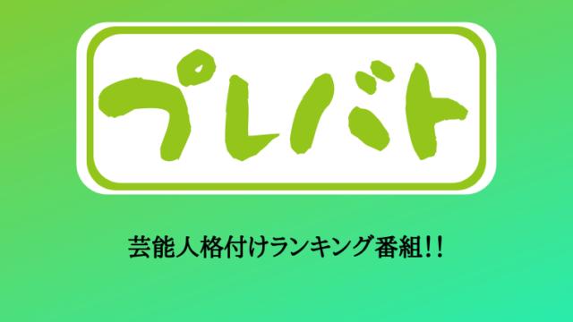 プレバトネタバレ☆和田アキ子参戦!A.B.C-Z河合の昇格は?8/8放送見逃し