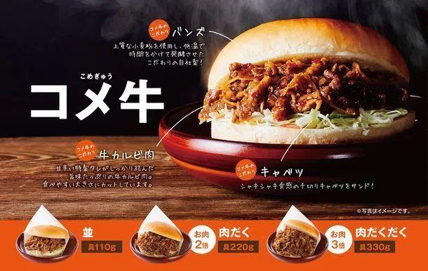 コメダ珈琲店カルビ肉のバーガー『コメ牛』の販売日は?期待度大の口コミも紹介!
